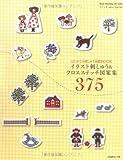 イラスト刺しゅう&クロスステッチ図案集375 (Heart Warming Life Series) 画像