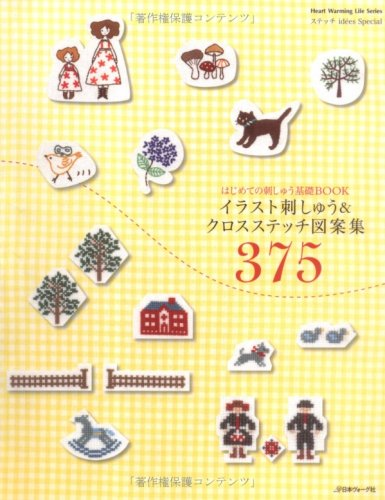 イラスト刺しゅう&クロスステッチ図案集375 (Heart Warming Life Series)