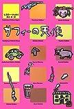 サフィーの天使 (Y.A.Books)