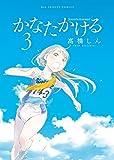 かなたかける 3 (ビッグコミックス)