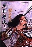 足利尊氏〈上〉 (徳間文庫)
