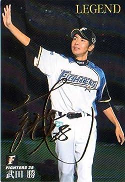 カルビー2017 プロ野球チップス レジェンド引退選手ゴールドサインパラレルカード No.L-01 武田勝