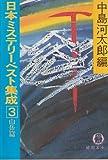 日本ミステリーベスト集成 (3) (徳間文庫)