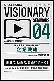 強みを磨き、競争を勝ち抜く 企業戦略 (VISIONARY SEMINARS 4)