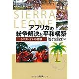 アフリカの紛争解決と平和構築―シエラレオネの経験 (龍谷大学社会科学研究所叢書)