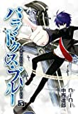 パラドクス・ブルー(5) (ブレイドコミックス)