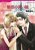 魅惑の黒い瞳 (ハーレクインコミックス)
