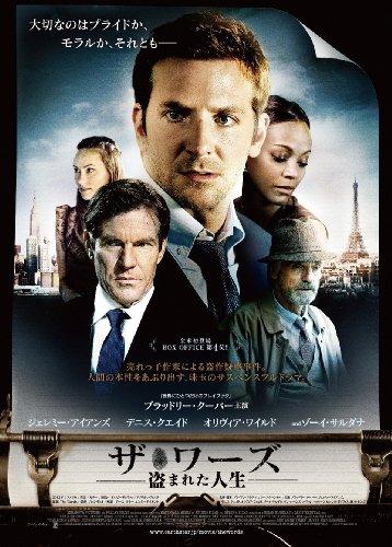 ザ・ワーズ 盗まれた人生 [DVD]