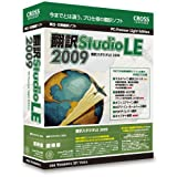 翻訳スタジオ LE 2009 優待版