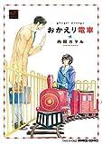 「おかえり電車」/内田カヲル