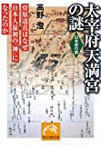 太宰府天満宮の謎 (祥伝社黄金文庫)
