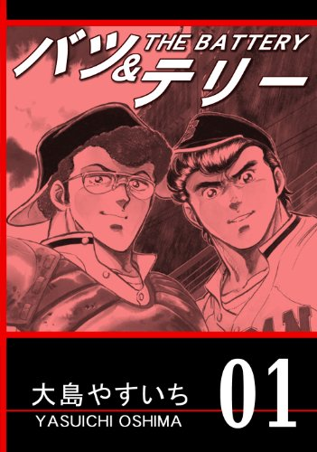 バツ&テリー 第01巻 (リマスター版)
