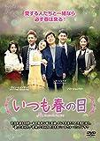 いつも春の日DVD-BOX2(10枚組)