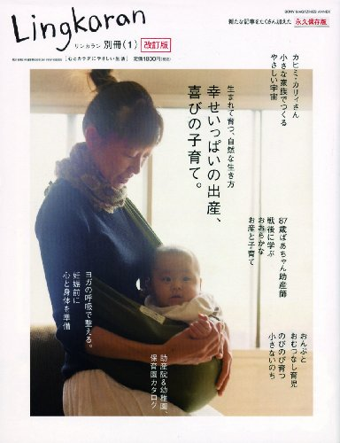 Lingkaran別冊 1 改訂版 生まれて育つ、自然な生き方 (SONY MAGAZINES ANNEX 第 538号)の詳細を見る