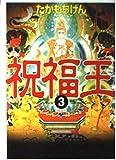 祝福王 (3) (MF文庫)