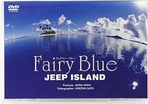 ジープ島DVD「Fairy Blue」