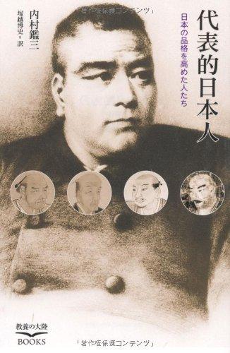 代表的日本人―日本の品格を高めた人たち (教養の大陸BOOKS)の詳細を見る