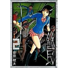 鉄民 : 2 (アクションコミックス)