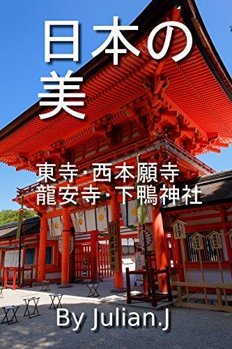 日本の美 世界遺産 東寺・西本願寺・龍安寺・下鴨神社 写真集