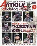 Armour Modelling 2020年 01 月号 [雑誌] 画像
