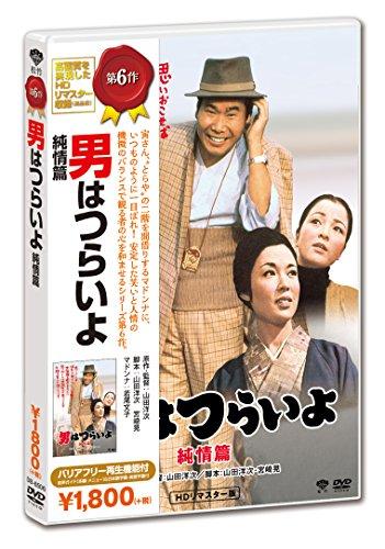 男はつらいよ・純情篇 [DVD]