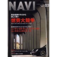 NAVI (ナビ) 2008年 03月号 [雑誌]