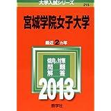 宮城学院女子大学 (2013年版 大学入試シリーズ)