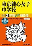 138東京純心女子中学校 2020年度用 3年間スーパー過去問 (声教の中学過去問シリーズ)
