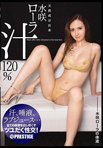 水咲ローラ(AV女優)