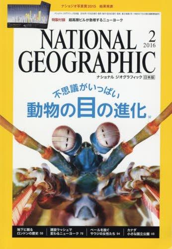 ナショナルジオグラフィック日本版 2016年 02 月号 [雑誌]の詳細を見る