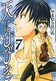 天にひびき (7) (ヤングキングコミックス)