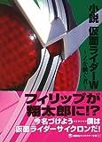 小説 仮面ライダーW ~Zを継ぐ者~ (講談社キャラクター文庫) 画像