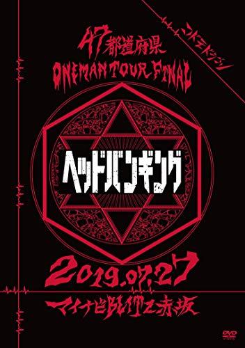 47都道府県Oneman Tour 『「ヘッドバンギング」~2019.07.27 マイナビBLITZ赤坂~』【初回限定盤】 [DVD]