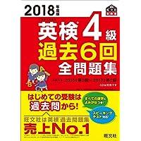 2018年度版 英検4級 過去6回全問題集 (旺文社英検書)