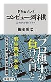 ドキュメント コンピュータ将棋 天才たちが紡ぐドラマ (角川新書) 画像
