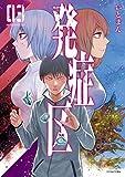 発症区(3) (アフタヌーンコミックス)