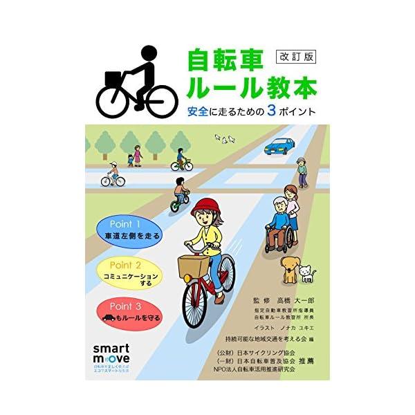 自転車ルール教本―安全に走るための3ポイント【3...の商品画像