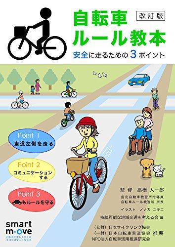 自転車ルール教本―安全に走るための3ポイント【3冊セット】