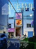 新建築住宅特集2018年10月号/若手建築家の住宅 画像