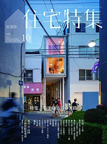 新建築住宅特集2018年10月号/若手建築家の住宅