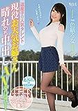 道産子の人気タレント現役お天気お姉さん晴れのち中出しAVデビュー 色紙るな kawaii [DVD]