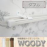 木目調 伸縮機能カーテンレール/WOODY/ダブル/サイズ1.1-2.0m/■ミルキーホワイト/Z3K