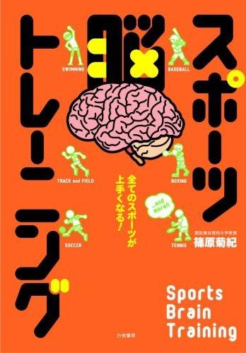 全てのスポーツが上手くなる! スポーツ脳トレーニング (Futsal navi series)の詳細を見る