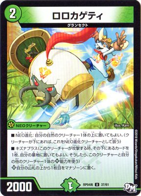 デュエルマスターズ新4弾/DMRP-04魔/37/U/ロロカゲティ