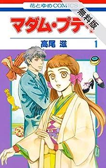 マダム・プティ【期間限定無料版】 1 (花とゆめコミックス)