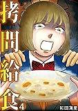 拷問給食(4) (ワケあり女子白書)