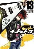 ウッドストック 13巻 (バンチコミックス)