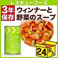 レスキューフーズ ウィンナーと野菜のスープ煮 24缶入