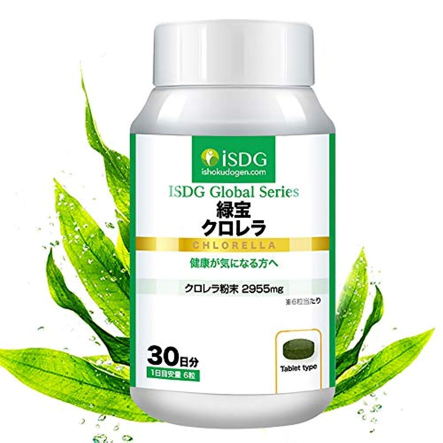 不快な実質的に止まるISDG 緑宝 クロレラ 180粒/ボトル