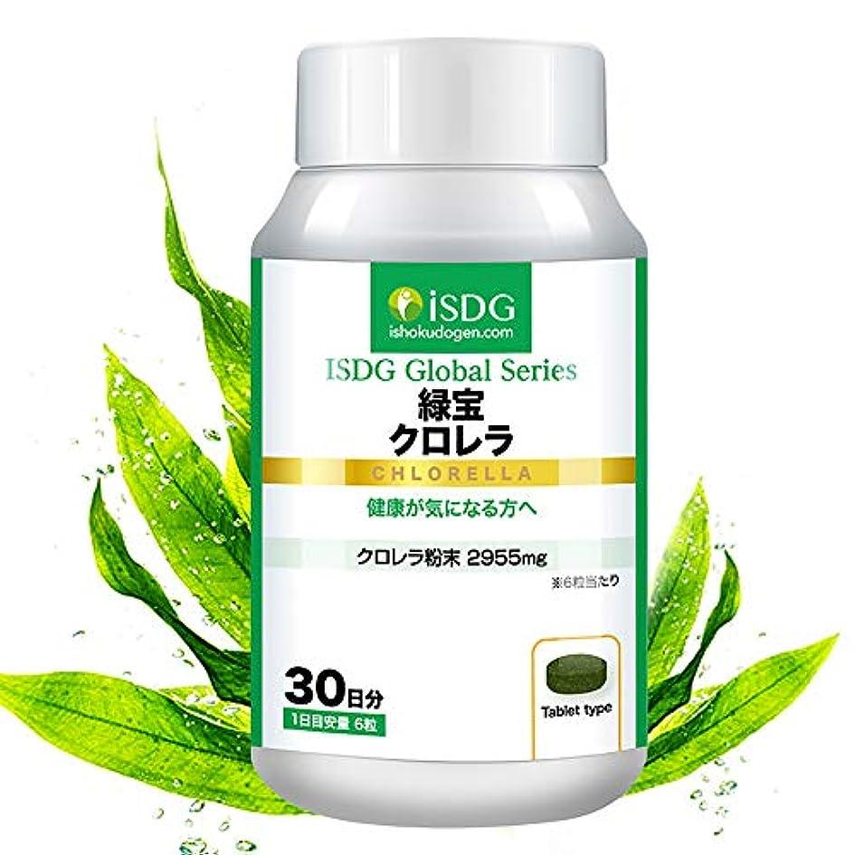 熟達したデモンストレーション途方もないISDG 緑宝 クロレラ 180粒/ボトル